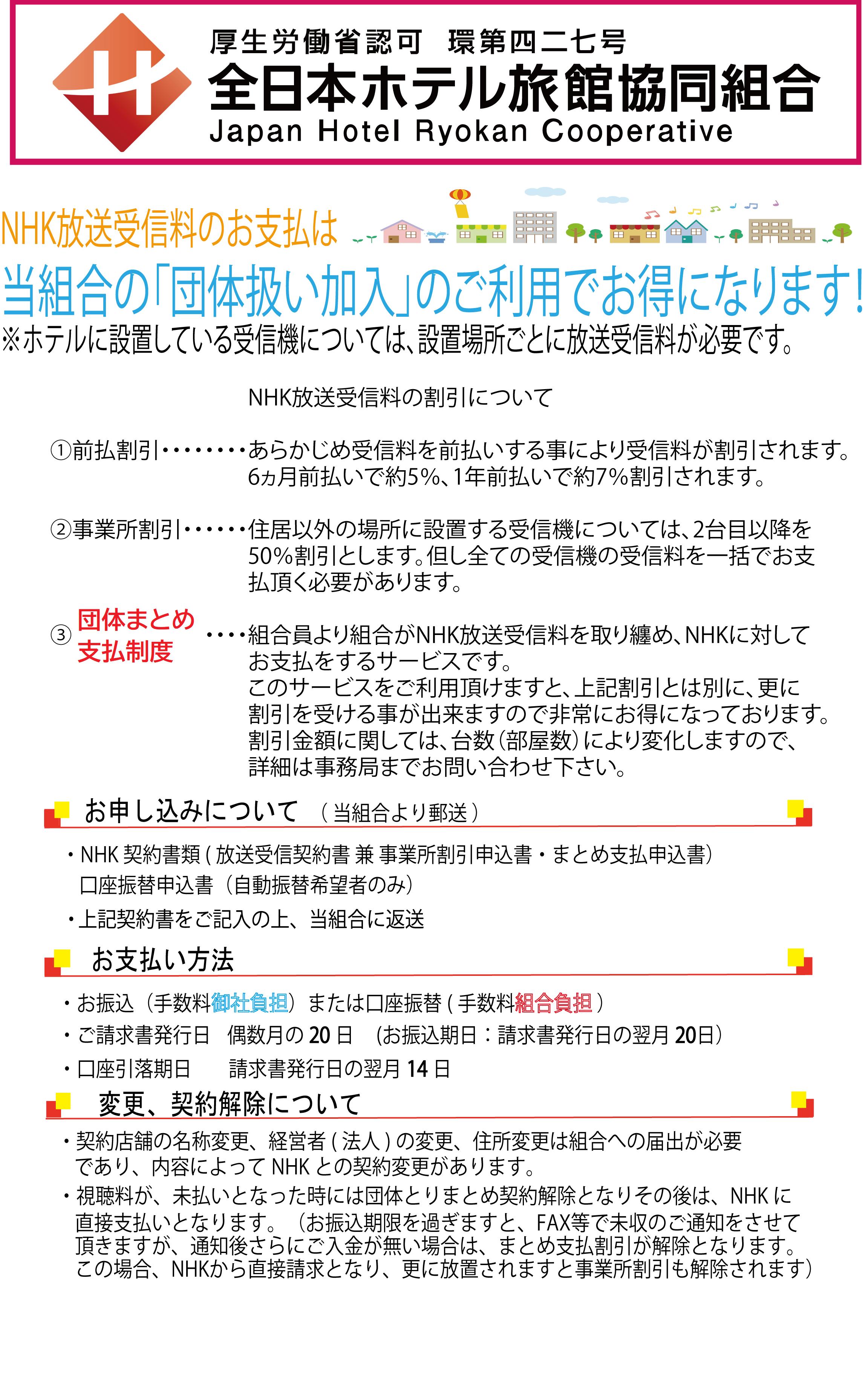 全日本ホテル旅館協同組合|トップページ